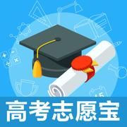 高考志愿专家2020最新版v1.0 免费版