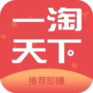 壹淘天下app优质版v1.4.5安卓手机版