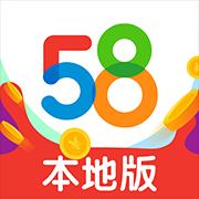 58本地赚钱版v9.10.6安卓手机版