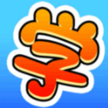 学霸是这样练成的手游正式版1.0 安卓版