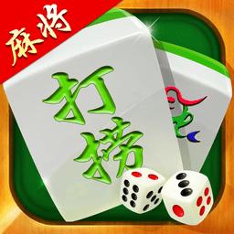打捞麻将手游经典版v1.0.0 最新版