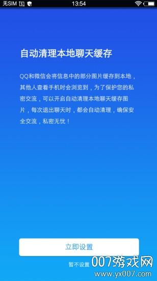 小隐大师加密版v2.4.3 全新版