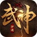 万道武神无限元宝版v1.0 福利版v1.0 福利版