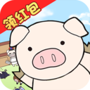 缤纷养猪场手游红包版v1.0.0手机版