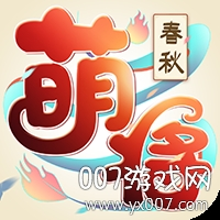 萌将春秋OL手游神兵版v1.0.0 最新版