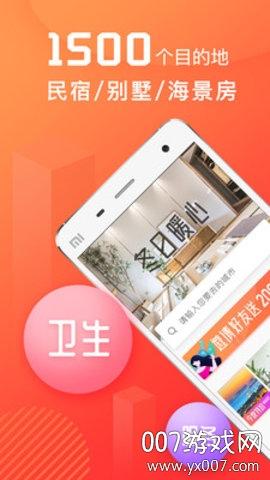 木鸟短租新人送优惠版v7.2.4.1 特色版