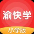 渝快学小学版v4.4.2 全新版