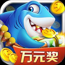 捕鱼欢乐炸手游全新炮台版v1.0 特别v1.0 特别版
