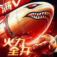 坦克荣耀之传奇王者满V版v1.0.0 最新版