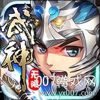武神赵子龙手游无限版v1.0.0 公益版