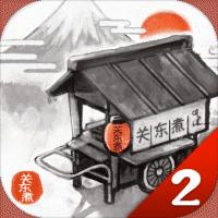 关东煮店人情故事2生活版v1.00最新内购版