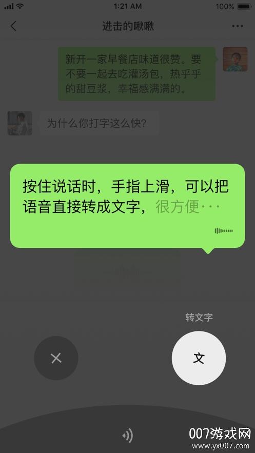 安卓微信深色模式手机版v7.0.19 独家版