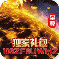 仙���至尊�Y包版v1.0 特殊版v1.0 特殊版