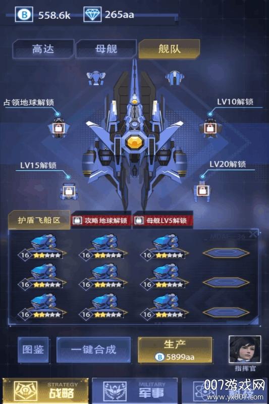 宇宙合成大战无限子弹版v1.0.0 安卓版