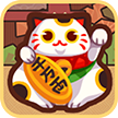 养猫计划手游赚钱版v1.0挂机收益版