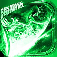 怒斩屠龙手游海量版v1.0.0 公益版