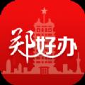 郑好办便民版V2.3.0 政务版