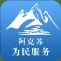 阿克苏为民服务智慧版v1.6.8 乘车版