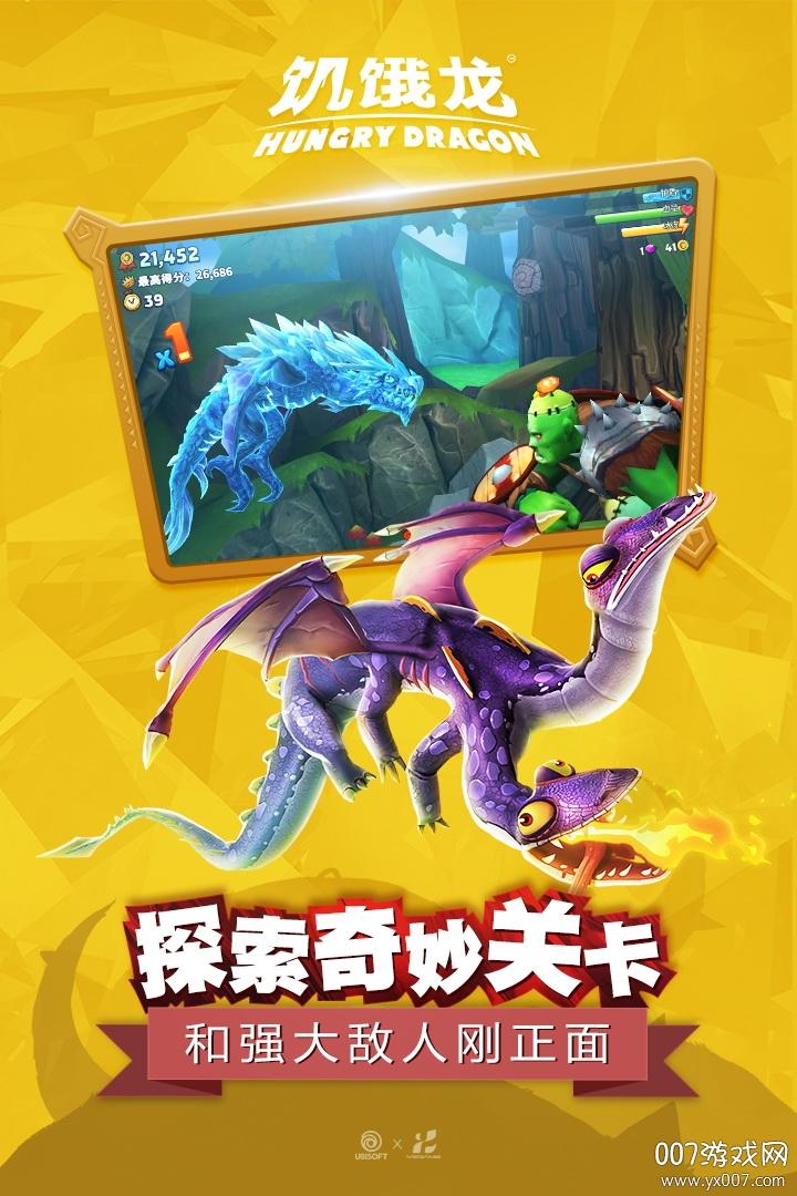 饥饿龙游戏官方中文版v2.0.1  免费版