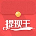 提现王app一元提现版v0.0.50手机赚钱版