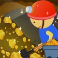 挖金夺宝手游赚钱版v1.0安卓领红包版