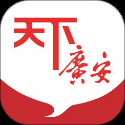 天下广安缴费版v3.4.0 生活版