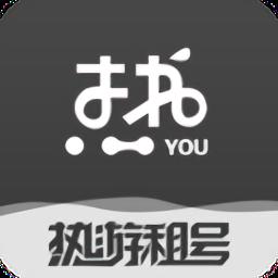 热游租号平台优质账号版v1.0.0 王者荣耀版