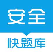 注册安全工程师快题库完整版v4.5.0 苹果版
