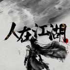 人在江湖无敌进阶版v1.0 免费版
