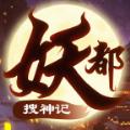 妖都搜神记手游史诗版v0.1.21.89手v0.1.21.89手机最新版