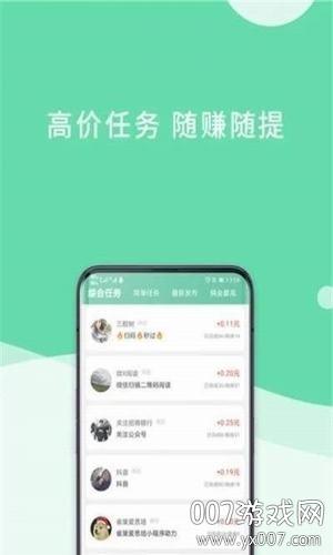 农产宝app红包版v3.2.1赚钱版