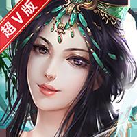 仙元天下独家礼包版v1.0.0 公益版