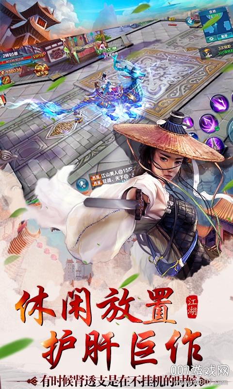 剑皇朝手游超变版v1.0.0 重制版