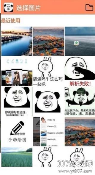 暴走P图恶搞版v2.8.1 清爽版