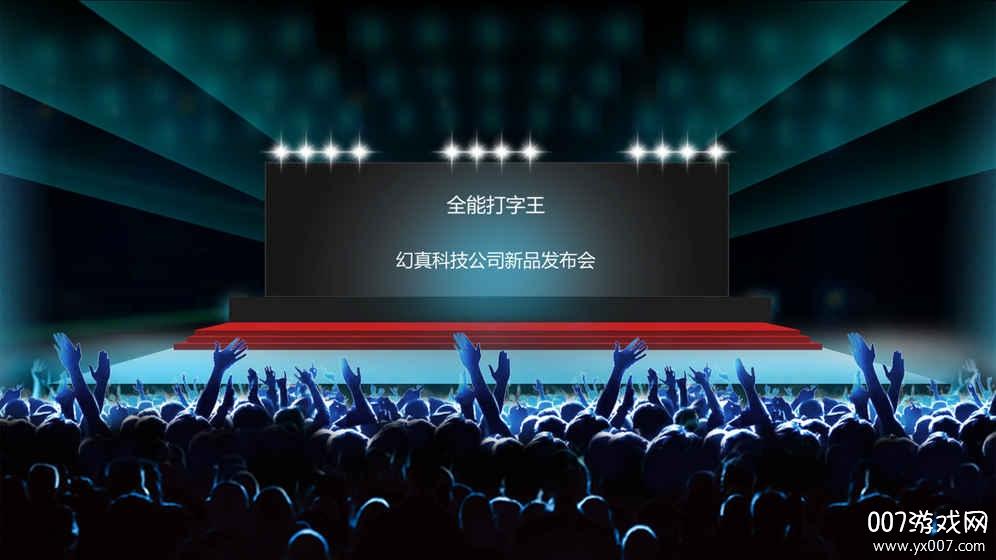 手机帝国官方简体中文版v1.0 免费版