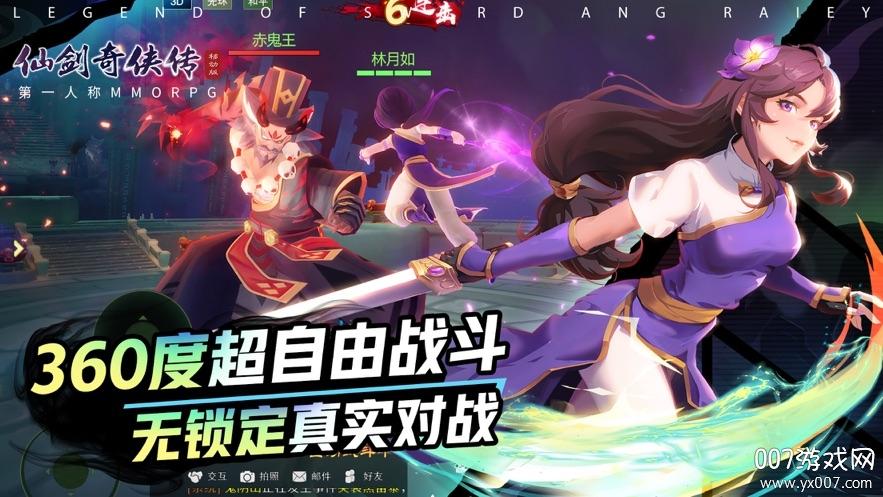 仙剑奇侠传移动版礼包特权版v1.5.1 iOS版