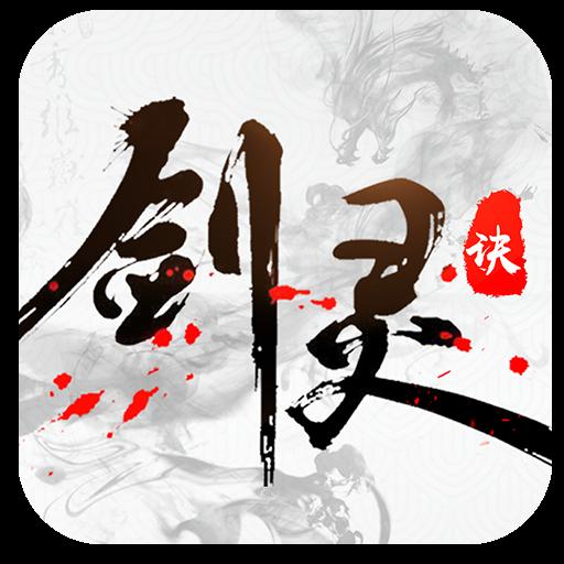 剑灵诀黑马跨服版v1.0 安卓版