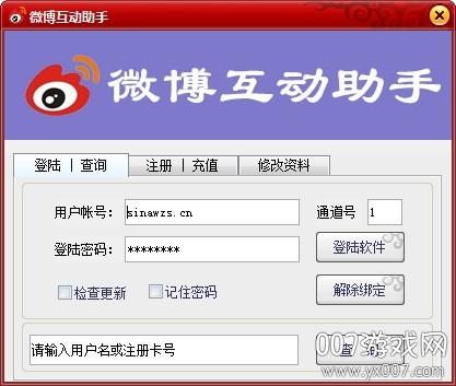 微博互动助手转赞评数版v1.0 免费版