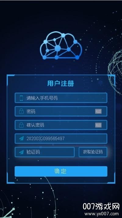 AI智能云2020挂机版v1.0.8 更新版