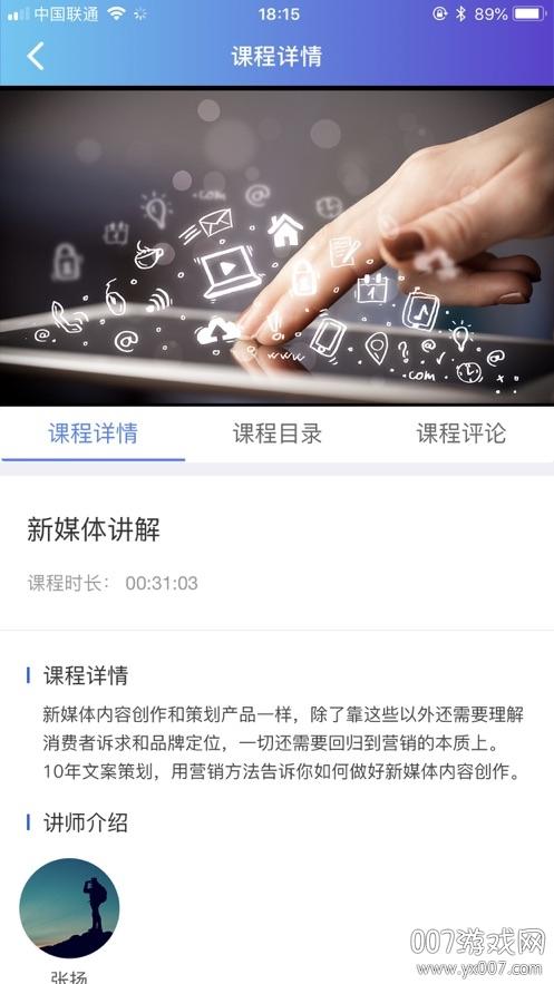 中国民政培训网精品课程版v1.0 苹果版