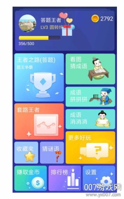 题王争霸app答题赚钱版v2.0.5收集赚钱版