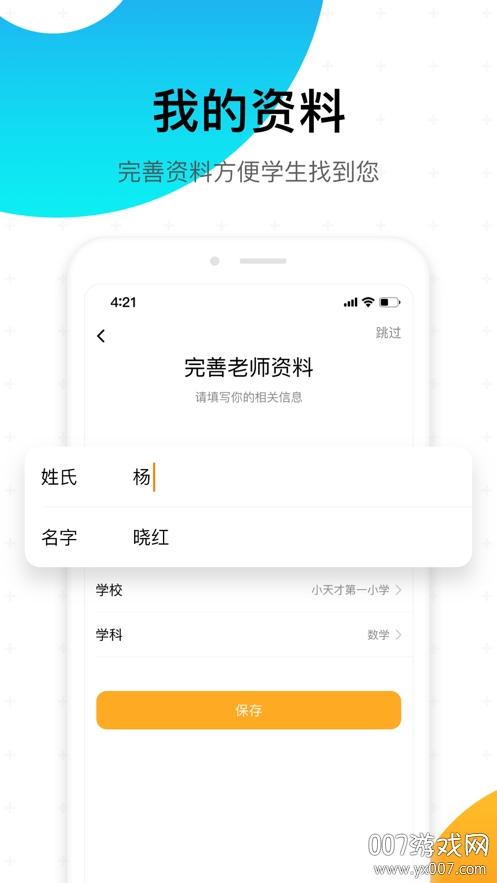 小天才教师版v1.0 通讯版