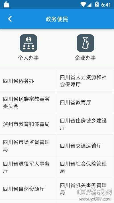 酒城市民云文化知识版v1.0.0 安卓版