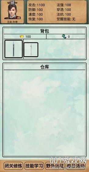 只为今朝手游社交版v0.0.1 手机最新版