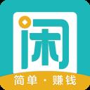 趣闲赚app可提现版1.1.0安卓版
