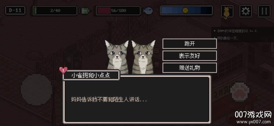 流浪猫的故事手游中文汉化版v2.5安卓版