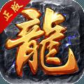 烈火屠龙手游移动版v1.0.0 特别版