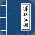 迷你江湖手游免预约脚本版v1.0安卓版