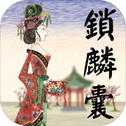 皮影京剧锁麟囊改编版v2.05苹果最新版