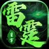 雷霆主宰暴击开天版v1.0 iPhone免费版